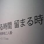 【カッティング】東遼太 様