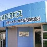 【看板】関西シナネンガス販売 様
