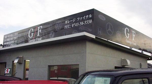 【看板】ガレージ・ファイナル 様