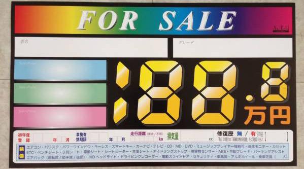【紙製プライスボード/プライスペーパー】