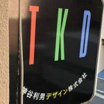 【看板】神谷利男デザイン 様