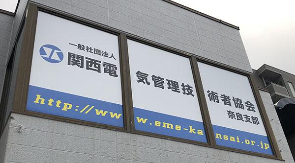 【看板】関西電気管理技術者協会 様