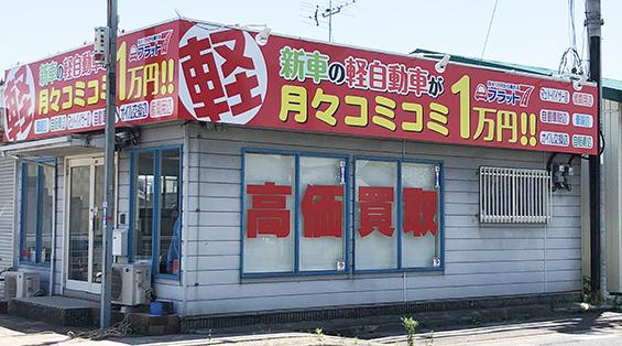 【看板】フラット7田原本店 様