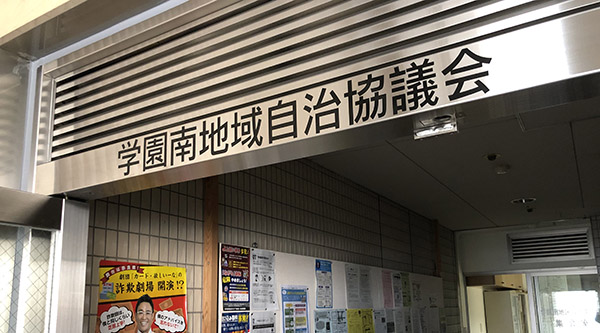 【表札】学園南地域自治協議会 様
