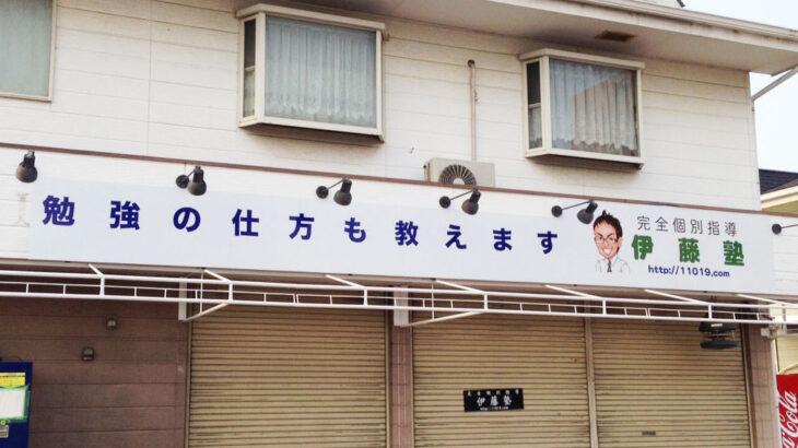 【看板/似顔絵】伊藤塾 様