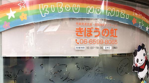 【カッティングステッカー】きぼうの虹 様
