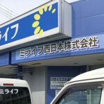 【看板】ミライフ西日本奈良店 様