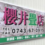 【工場看板/野立看板】櫻井畳店 様