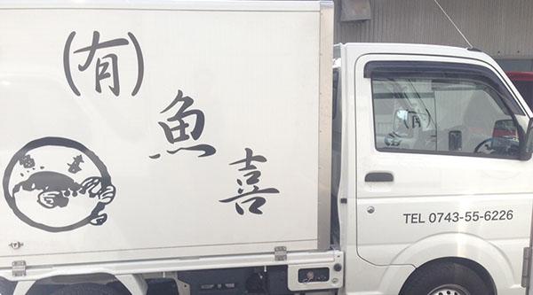 【車両看板】魚喜 様
