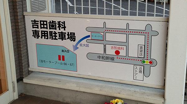 【看板】吉田歯科 様