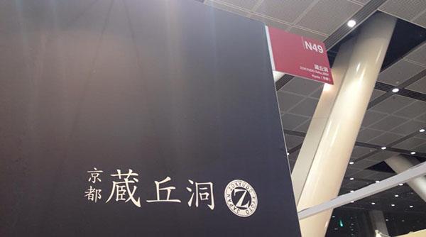 【カッティング】蔵丘洞画廊(AFT2015) 様