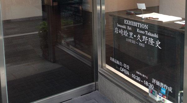 【カッティング】蔵丘洞画廊 様
